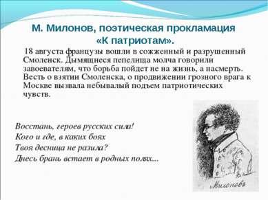М. Милонов, поэтическая прокламация «К патриотам». 18 августа французы вошли ...