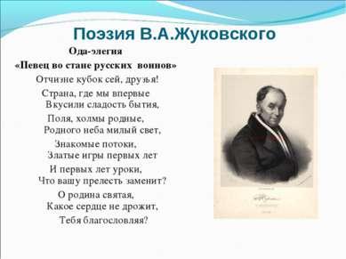 Поэзия В.А.Жуковского Ода-элегия «Певец во стане русских воинов» Отчизне кубо...