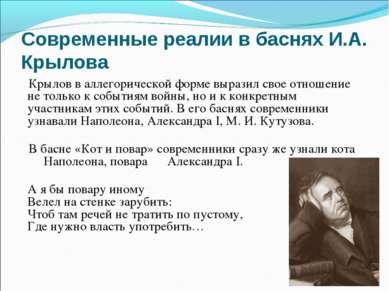 Современные реалии в баснях И.А. Крылова Крылов в аллегорической форме вырази...