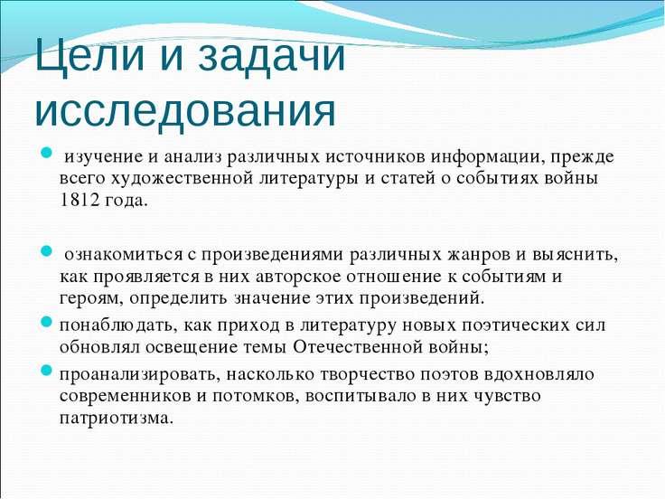 Цели и задачи исследования изучение и анализ различных источников информации,...