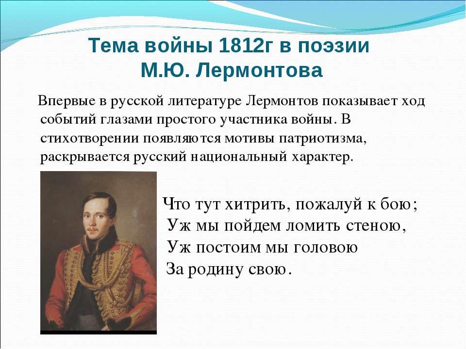Тема войны 1812г в поэзии М.Ю. Лермонтова Впервые в русской литературе Лермон...