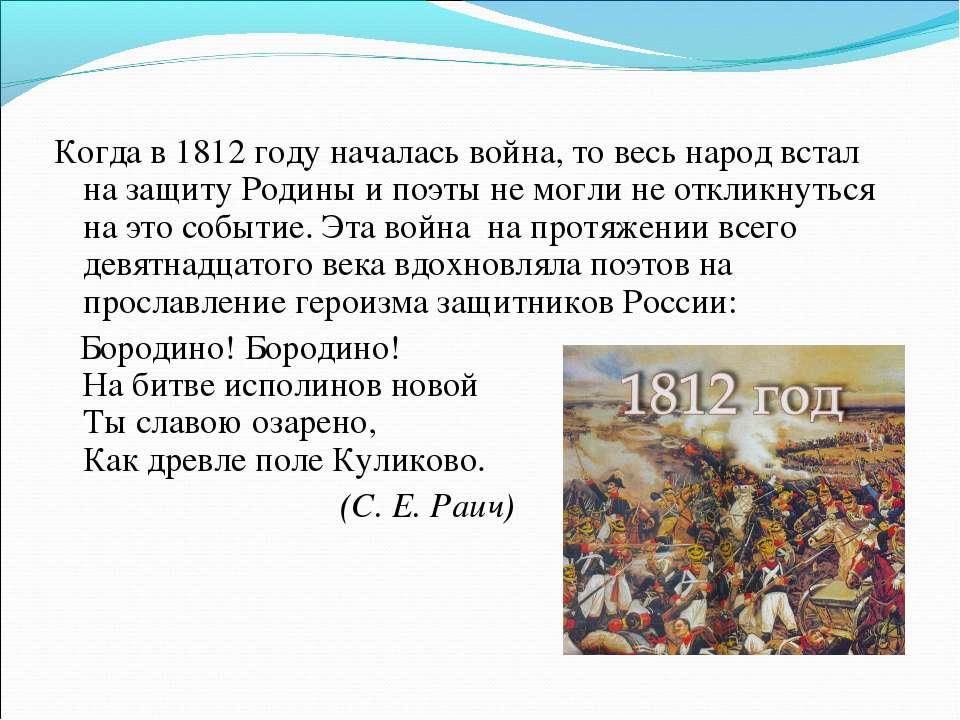 Когда в 1812 году началась война, то весь народ встал на защиту Родины и поэт...