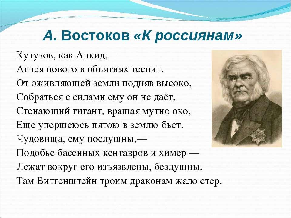 А. Востоков «К россиянам» Кутузов, как Алкид, Антея нового в объятиях теснит....