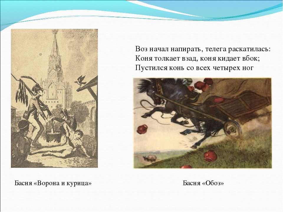 Воз начал напирать, телега раскатилась: Коня толкает взад, коня кидает вбок; ...