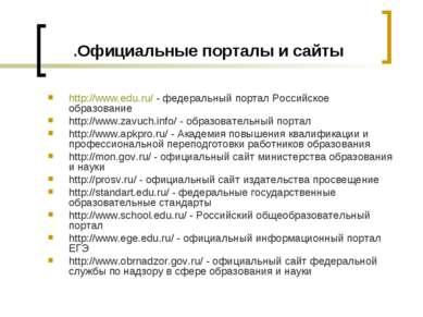 Официальные порталы и сайты. http://www.edu.ru/ - федеральный портал Российск...