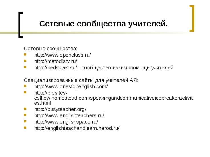 Сетевые сообщества учителей. Сетевые сообщества: http://www.openclass.ru/ htt...