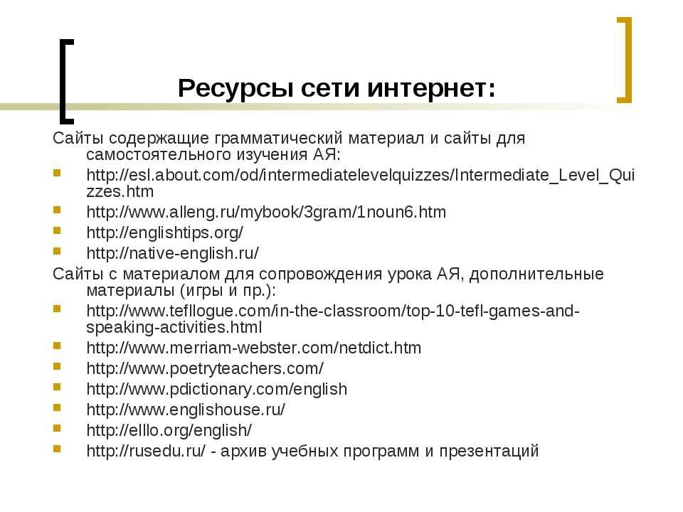 Ресурсы сети интернет: Сайты содержащие грамматический материал и сайты для с...