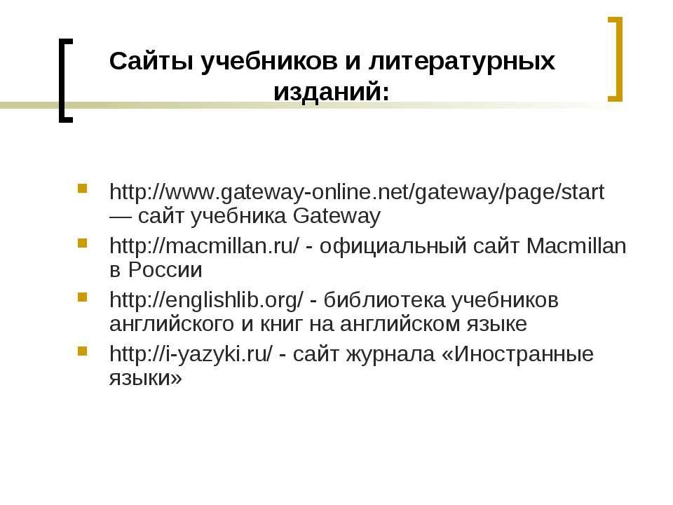 Сайты учебников и литературных изданий: http://www.gateway-online.net/gateway...