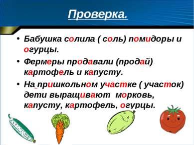 Проверка. Бабушка солила ( соль) помидоры и огурцы. Фермеры продавали (продай...