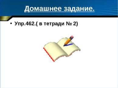 Домашнее задание. Упр.462.( в тетради № 2)
