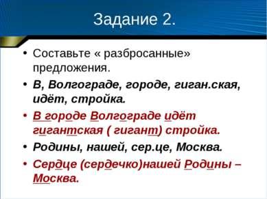 Задание 2. Составьте « разбросанные» предложения. В, Волгограде, городе, гига...