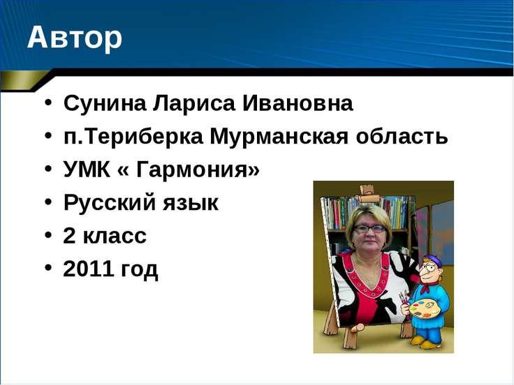 Автор Сунина Лариса Ивановна п.Териберка Мурманская область УМК « Гармония» Р...