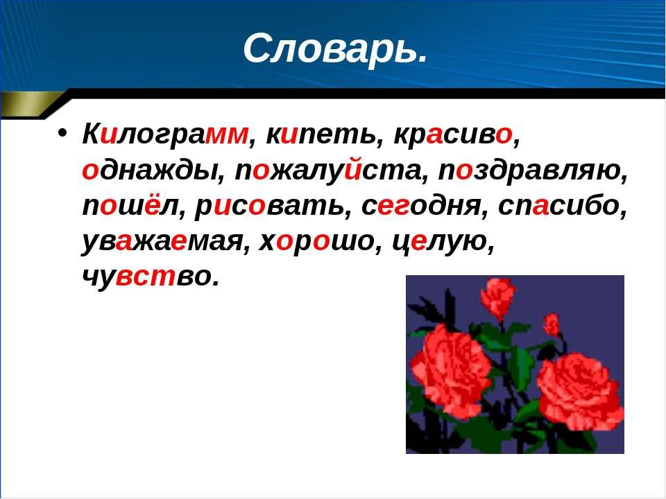 Словарь. Килограмм, кипеть, красиво, однажды, пожалуйста, поздравляю, пошёл, ...