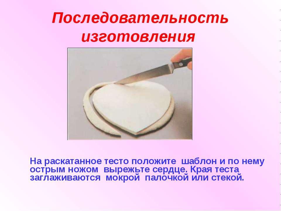 Последовательность изготовления На раскатанное тесто положите шаблон и по нем...