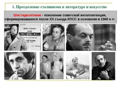1. Преодоление сталинизма в литературе и искусстве Шестидесятники - поколение...