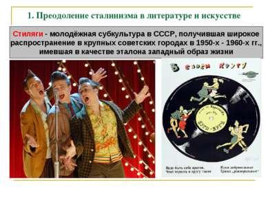 1. Преодоление сталинизма в литературе и искусстве Стиляги - молодёжная субку...