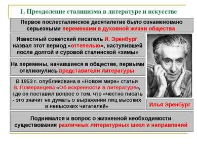 1. Преодоление сталинизма в литературе и искусстве Первое послесталинское дес...