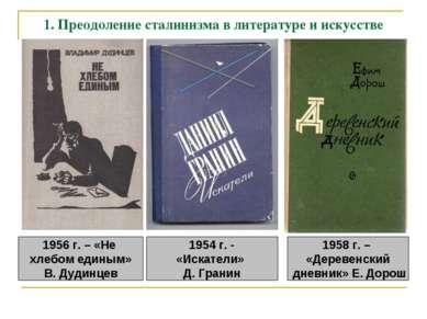 1. Преодоление сталинизма в литературе и искусстве 1956 г. – «Не хлебом едины...