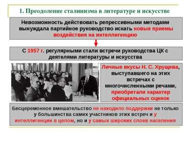 1. Преодоление сталинизма в литературе и искусстве Невозможность действовать ...