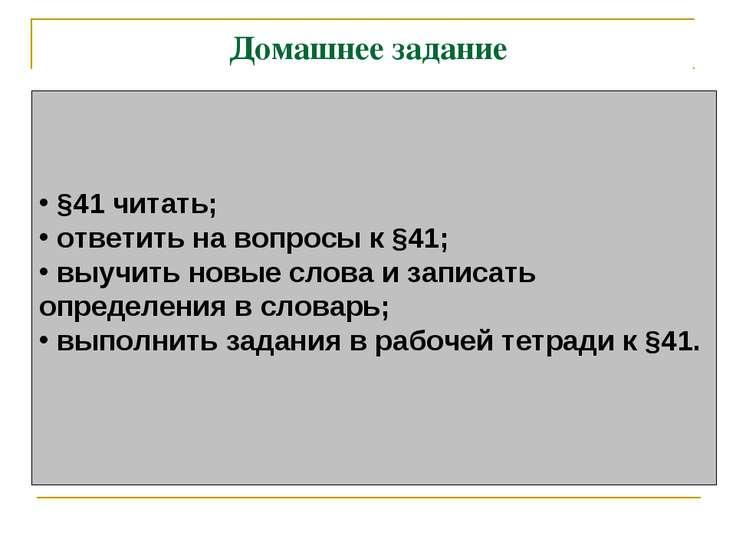 Домашнее задание §41 читать; ответить на вопросы к §41; выучить новые слова и...