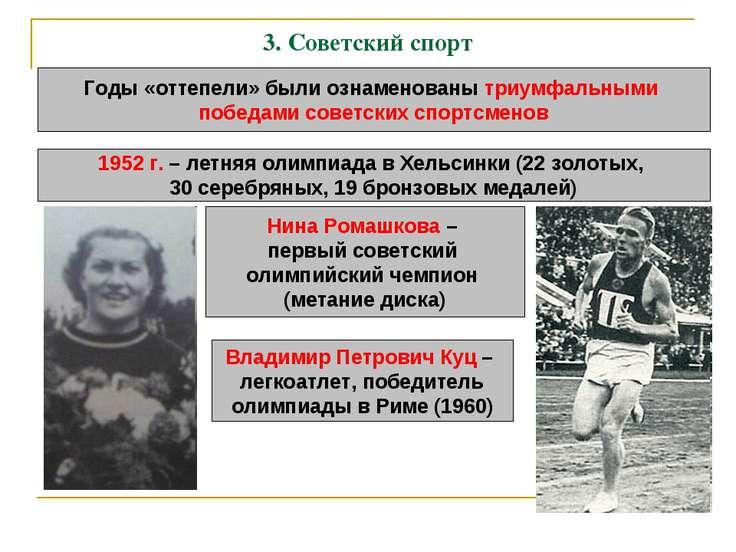 3. Советский спорт Годы «оттепели» были ознаменованы триумфальными победами с...