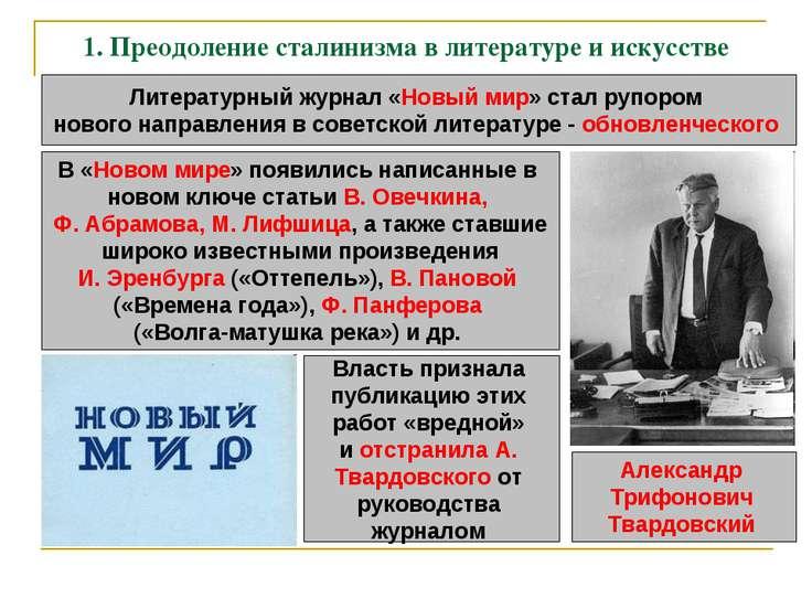 1. Преодоление сталинизма в литературе и искусстве Литературный журнал «Новый...
