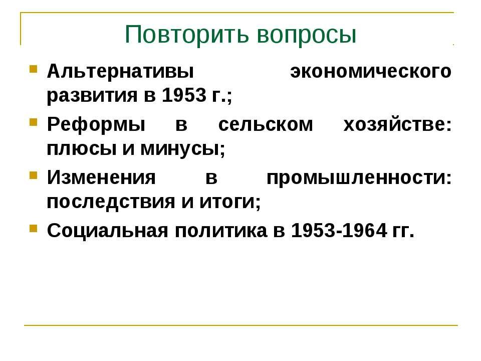 Повторить вопросы Альтернативы экономического развития в 1953 г.; Реформы в с...