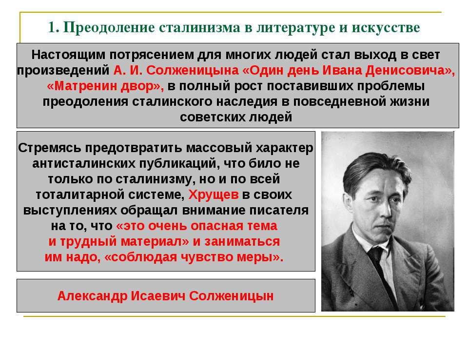 1. Преодоление сталинизма в литературе и искусстве Настоящим потрясением для ...