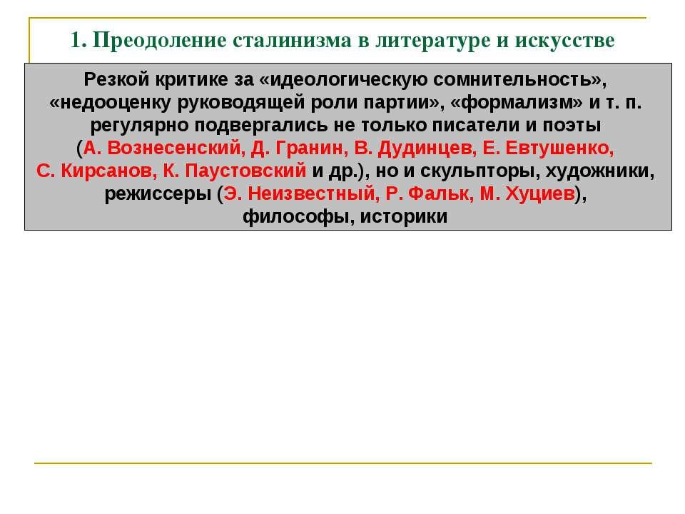 1. Преодоление сталинизма в литературе и искусстве Резкой критике за «идеолог...