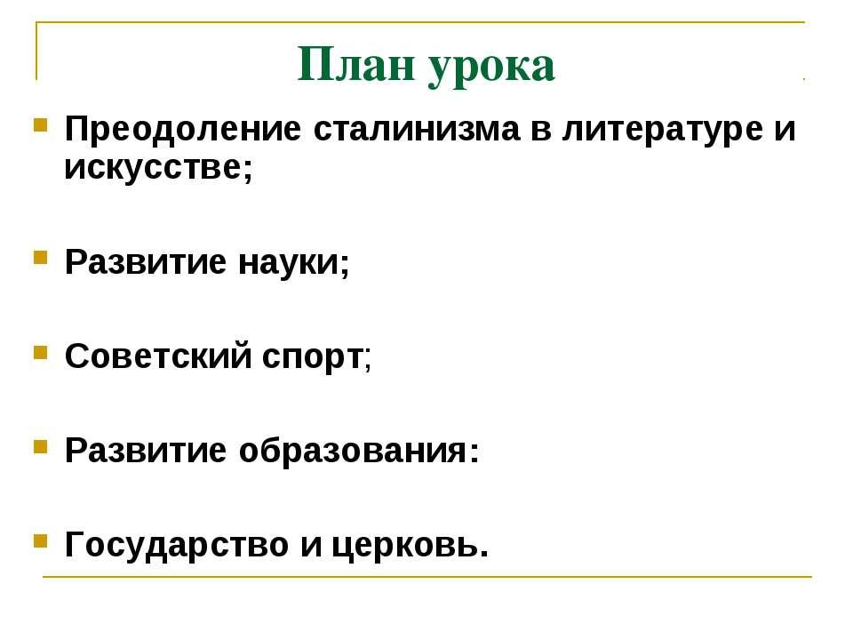 План урока Преодоление сталинизма в литературе и искусстве; Развитие науки; С...