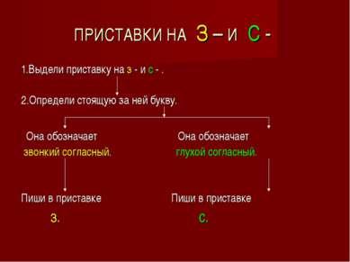 ПРИСТАВКИ НА З – И С - 1.Выдели приставку на з - и с - . 2.Определи стоящую з...