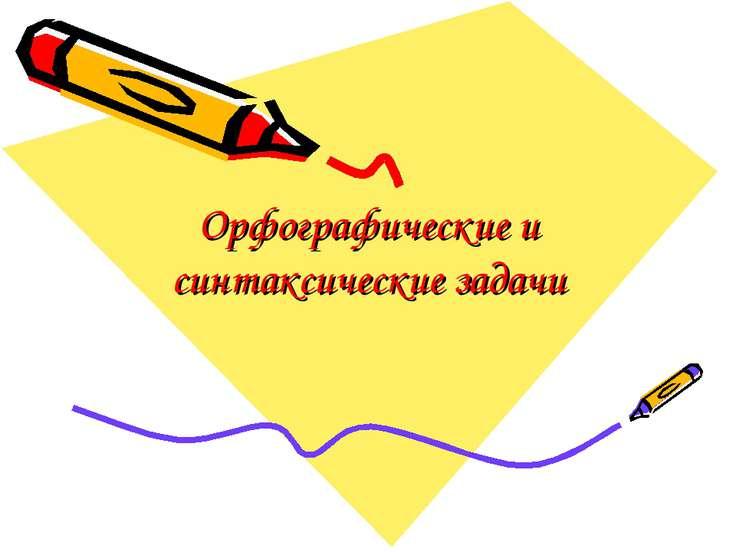 Орфографические и синтаксические задачи