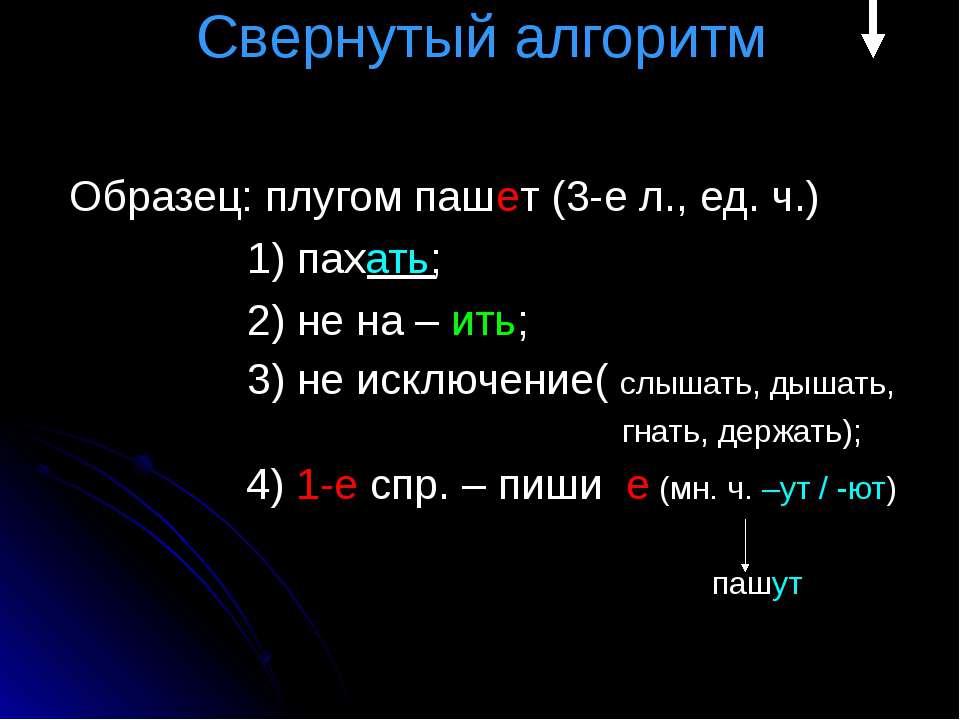 Свернутый алгоритм Образец: плугом пашет (3-е л., ед. ч.) 1) пахать; 2) не на...