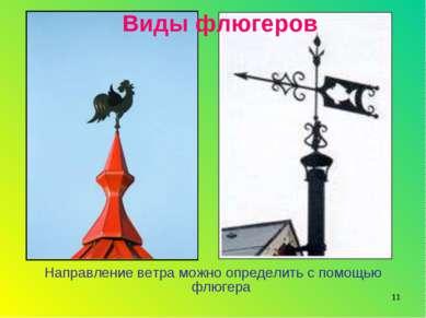 * Направление ветра можно определить с помощью флюгера Виды флюгеров