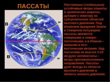 * ПАССАТЫ Постоянные (глобальные) устойчивые ветры планеты в тропических широ...