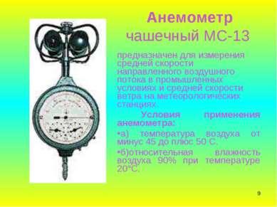 * Анемометр чашечный МС-13 предназначен для измерения средней скорости направ...
