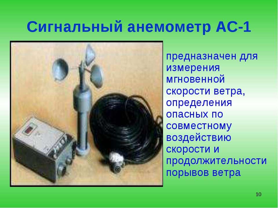 * Сигнальный анемометр АС-1 предназначен для измерения мгновенной скорости ве...