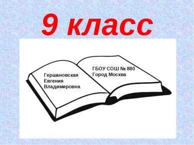9 класс Гершановская Евгения Владимировна ГБОУ СОШ № 880 Город Москва
