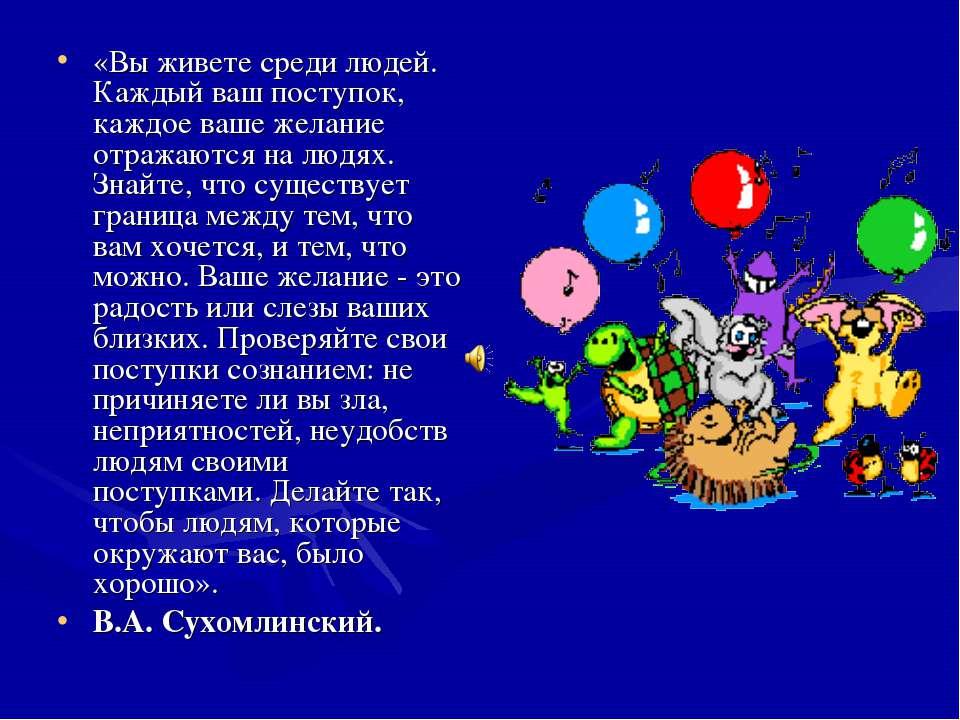 «Вы живете среди людей. Каждый ваш поступок, каждое ваше желание отражаются н...