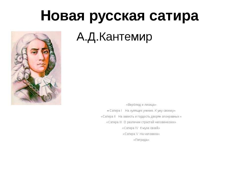 Новая русская сатира «Верблюд и лисица» «Сатира I На хулящих учение. К уму с...