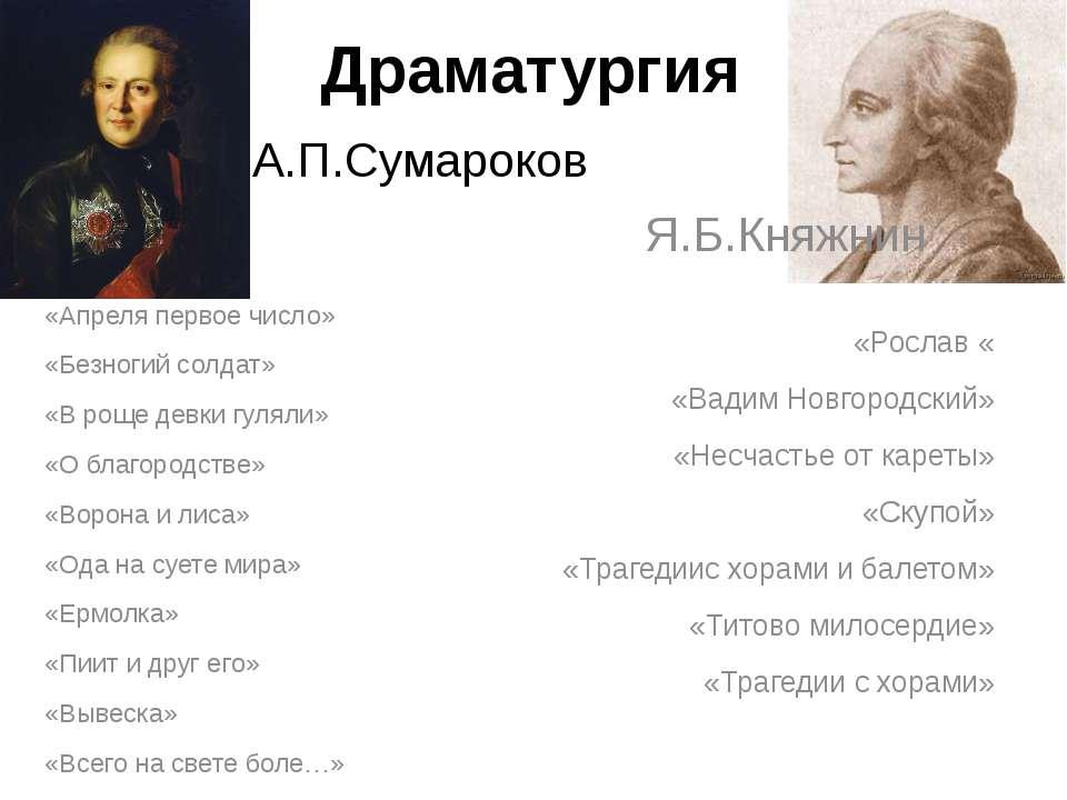 Драматургия А.П.Сумароков «Апреля первое число» «Безногий солдат» «В роще дев...
