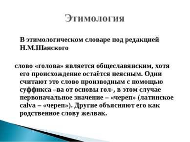 В этимологическом словаре под редакцией Н.М.Шанского слово «голова» является ...