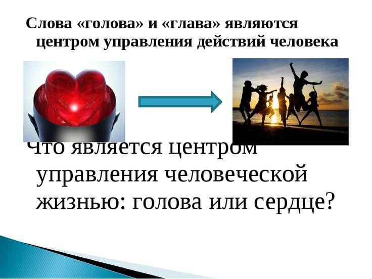 Слова «голова» и «глава» являются центром управления действий человека Что яв...