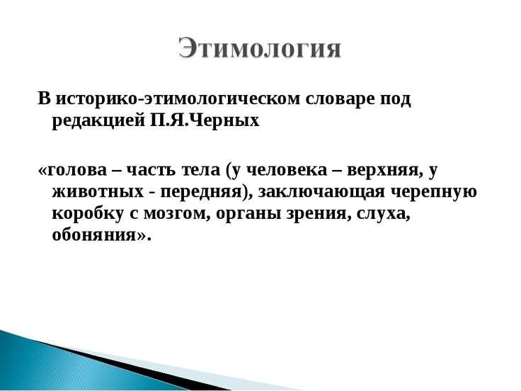 В историко-этимологическом словаре под редакцией П.Я.Черных «голова – часть т...