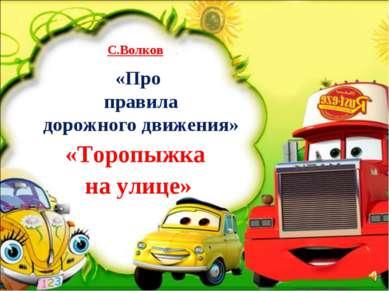 «Про правила дорожного движения» «Торопыжка на улице» С.Волков