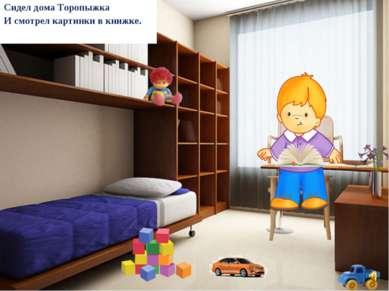 Сидел дома Торопыжка И смотрел картинки в книжке.