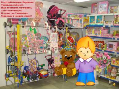 В детский магазин «Игрушки» Торопыжка забегает. Надо поспешить мальчишке, А н...