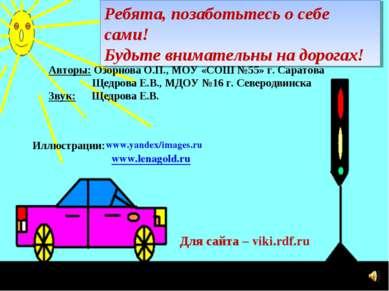 Ребята, позаботьтесь о себе сами! Будьте внимательны на дорогах! Авторы: Озор...