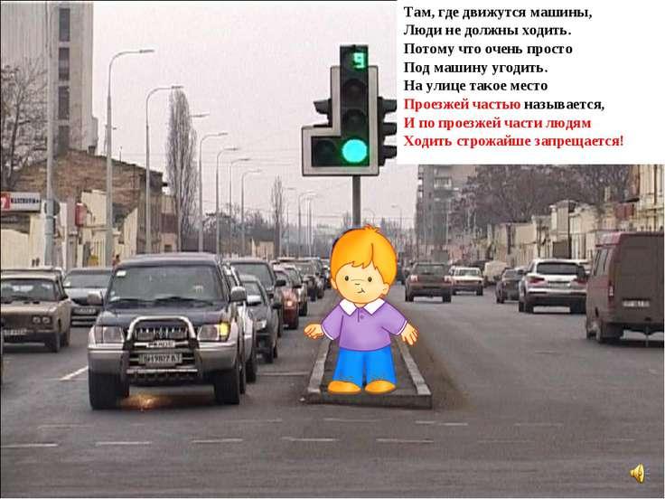 Там, где движутся машины, Люди не должны ходить. Потому что очень просто Под ...