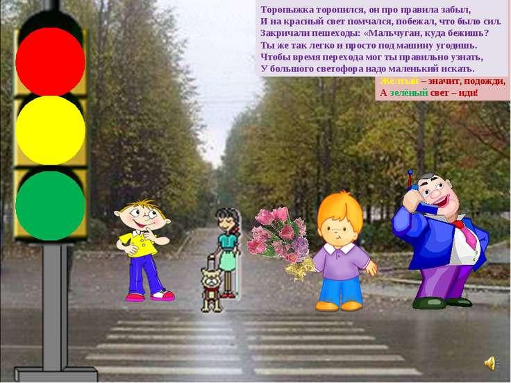 Чтобы возле перекрёстка Ты дорогу перешёл, Все цвета у светофора Нужно помнит...